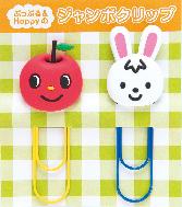 ぷっぷる&Hoppyのジャンボクリッププレゼント!