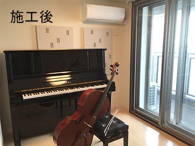 チェロとピアノの為の防音室(新築マンション)4