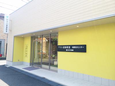 祖師谷センター外観入り口です。黄色い壁がとても明るくかわいらしい印象です