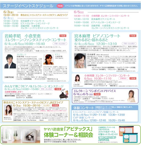 ヒカリエ ヤマハピアノ・エレクトーンフェア2016 ステージイベントスケジュール