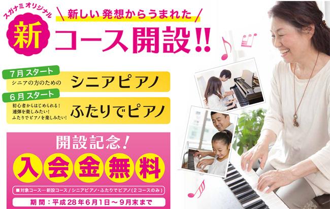 スガナミピアノ教室オリジナル