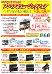 ヤマハピアノ・エレクトーン・クラビノーバ、ヤマハリニューアルピアノも展示。。