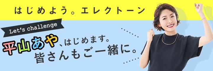 はじめよう。エレクトーン。女優・平山あやさんがエレクトーンに初挑戦!スペシャルサイトでWebムービーを公開中です!連動キャンペーンのご案内も。