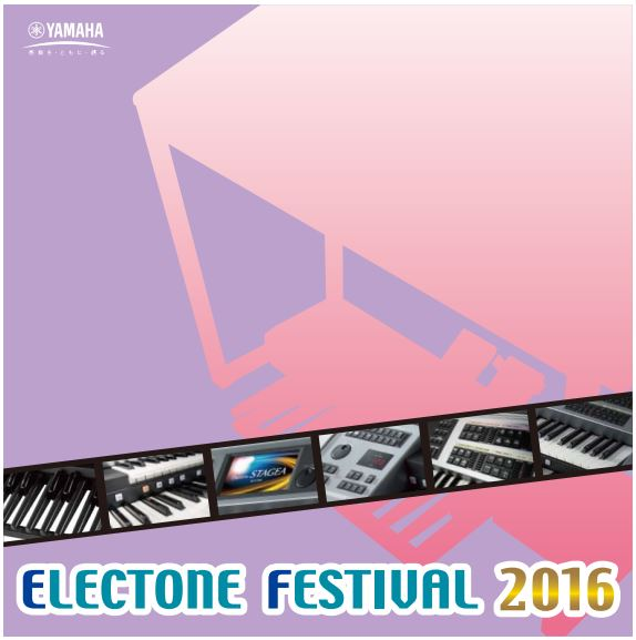 ELECTONE FESTIVAL2016