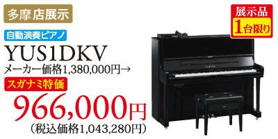 多摩店展示 展示品1台限り 自動演奏ピアノYUS1DKV メーカー価格1,380,000円がスガナミ特価966,000円(税別)