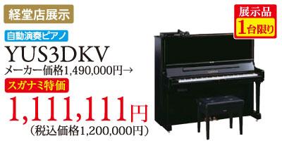 経堂店展示 展示品1台限り 自動演奏ピアノYUS3DKV メーカー価格1490,000円がスガナミ特価1,111,111円(税別)