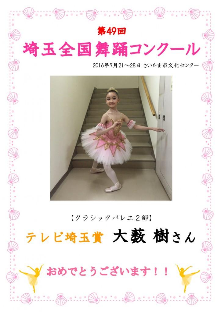 埼玉全国舞踊コンクール
