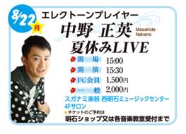 2016年8月22日月曜日、エレクトーンプレイヤー 中野正英 夏休みLIVEライブ