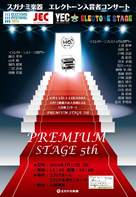 スガナミ楽器プレミアムステージ5th