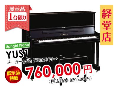 経堂店YUS1展示品特価1台限り760,000円
