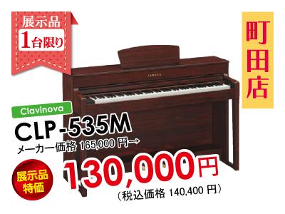 町田店CLP-535M展示品特価1台限り130,000円