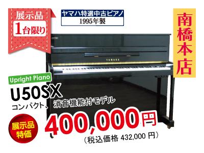 南橋本店U50SX展示品特価1台限り400,000円消音機能付モデル
