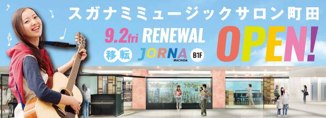 スガナミミュージックサロン町田が装いを新たに移転リニューアルオープン。