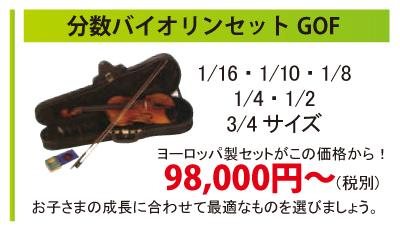 分数バイオリンセットGOF。ヨーロッパ製のセットが98,000円税別から。お子様の成長に合わせて最適なものを選びましょう。