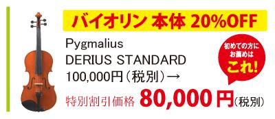 ピグマリウスDERIUS STANDARDバイオリン本体が20%OFFの80,000円税別。