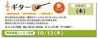 ギター。開講曜日、木曜日。エレキギター、アコースティックギター、クラシックギター。初心者の方も大歓迎。講師から1人ひとりに合ったレッスンを受けることができます。色々な形の楽しみ方があります。あなたにあったスタイルを探してみませんか。