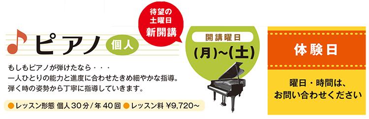 ピアノ教室は月曜日・火曜日・水曜日・木曜日・金曜日・土曜日に開講しています。ご要望の多い土曜日も新規スタートします。