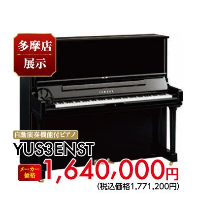 多摩店展示。自動演奏機能付きピアノYUS3ENST 1,640,000円