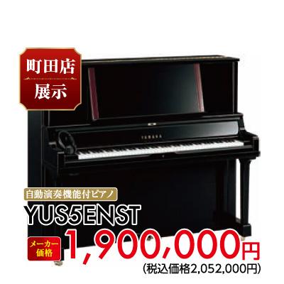町田店展示。自動演奏機能付きピアノYUS5ENST 1,900,000円