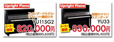 アップライトピアノスタンダードモデルサイレント機能付YU11SG2 820,000円税別。アップライトピアノ信頼のヤマハスタンダードYU33 830,000円税別