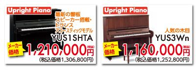 アップライトピアノ最新の響板スピーカー搭載、トランスアコースティックモデル YUS1SHTA1,210,000円税別。アップライトピアノ人気の木目YUS3Wn 1,160,000円税別