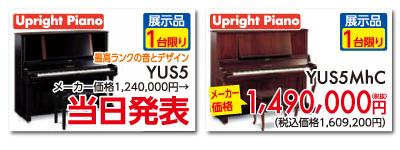 アップライトピアノ最高ランクの音とデザインYUS5展示品1台限り特価。アップライトピアノYUS5MhC展示品1台限り1,490,000円税別