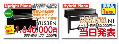 アップライトピアノ最新の自動演奏機能付きピアノエンスパイア登場。YUS3EN 1,640,000円税別 こちらの商品は2016年12月20日火曜日発売予定です。ご予約受付中です。。ハイブリッドピアノアバングランドの魅力をシンプルにまとめあげました。N1展示品1台限り特価