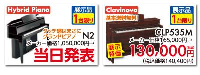 ハイブリッドピアノタッチ感はまさにグランドピアノN2展示品1台限り特価。クラビノーバCLP535M展示品1台限り130,000円税別基本送料無料