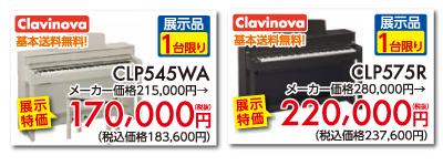 クラビノーバCLP545WA展示品1台限り170,000円税別基本送料無料。クラビノーバCLP575R展示品1台限り220,000円税別基本送料無料