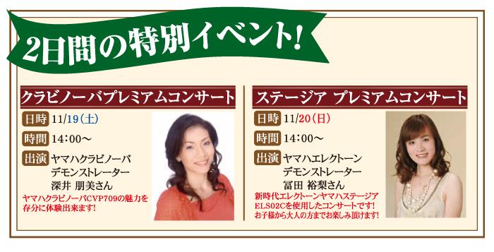 2日間の特別イベント。11月19日土曜日14時より、クラビノーバプレミアムコンサートを開催。演奏は深井明美さん。ヤマハクラビノーバCVP709の魅力を存分にご体験頂けます。11月20日日曜日14時より、ステージアプレミアムコンサートを開催。演奏は冨田裕梨さん。新時代エレクトーンヤマハステージアELS02Cを使用したコンサートです!お子様から大人の方までお楽しみ頂けます!