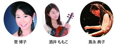 オカリナ 菅 博子、バイオリン・オカリナ 酒井ももこ、ピアノ 蔦永 典子