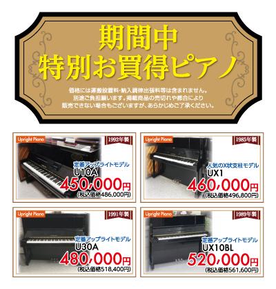 期間中の特別お買い得ピアノ。ヤマハ中古アップライトピアノ、U10A、UX1、U30A、UX10BL