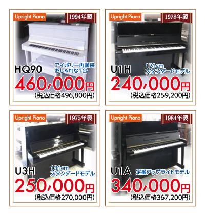ヤマハ中古アップライトピアノHQ90アイボリー、U1H、U3H、U1A