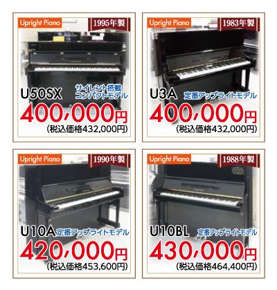 ヤマハ中古アップライトピアノU50SXサイレント付、U3A、U10A、U10BL