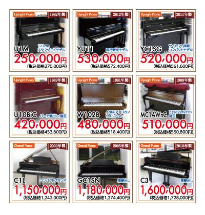 ヤマハ中古アップライトピアノU1M、YU11、YC1SGサイレント付、U10BiCバーチ・猫足、W102Bアメリカンウォルナット、MC1AWnCアメリカンウォルナット・猫足、ヤマハ中古グランドピアノC1L、GC1SN、C3