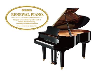 ヤマハリニューアルピアノとは