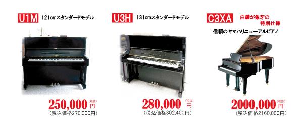 ヤマハ中古アップライトピアノ U1Mは121cmのスタンダードモデル、税別250,000円。ヤマハ中古アップライトピアノ U3Hは131cmモデルで人気、税別280,000円。ヤマハ中古グランドピアノ C3XAは発見が象牙の特別仕様、人気のヤマハリニューアルピアノで2,000,000円です。