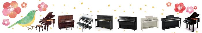 初笑いセール。グランドピアノ・アップライトピアノ・エレクトーン・クラビノーバ各種取りそろえました。