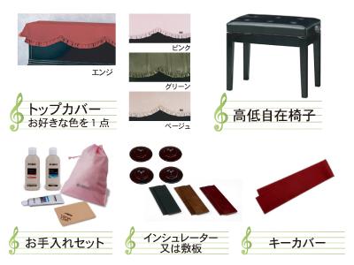 ご成約特典。中古ピアノをご購入いただいた方に、総額27,000円相当の付属品をお付けいたします。