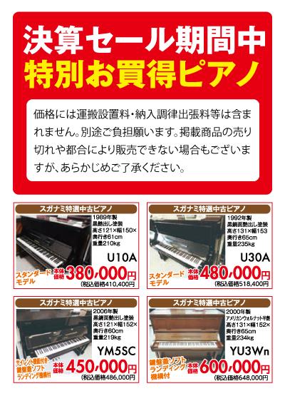 ヤマハ中古アップライトピアノ、U10A、YM5SC、U30A、YU3Wn