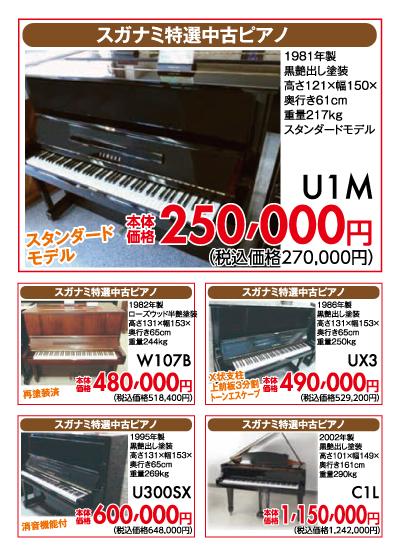 ヤマハ中古アップライトピアノ、U1M、W107B、UX3、U300SX、ヤマハ中古グランドピアノ、C1L