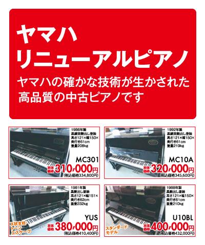 ヤマハリニューアルピアノ。ヤマハの確かな技術が生かされた高品質の中古ピアノです。MC301、MC10、YUS、U10BL