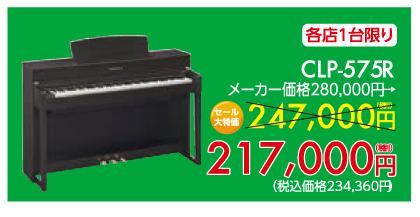 ヤマハクラビノーバCLP-575Rが各店1台限り217,000円税別