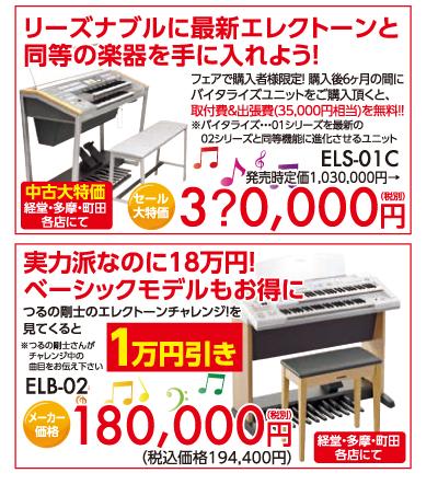 リーズナブルに最新エレクトーンと同等の楽器を手に入れよう。フェアでの購入者様限定、購入後6ヶ月の間にバイタライズユニットをご購入頂くと、取付費と出張費(35,000円相当)が無料になります。バイタライズユニットとは、ヤマハエレクトーン ELS-01シリーズを最新の02シリーズと同等機能に進化させるユニットです。ヤマハエレクトーン ELS-01Cセール大特価。経堂店、町田店、多摩店にて。各店大特価にてご案内。 実力派なのに180,000万円。ベーシックモデルもお得に。更に今なら、つるの剛士のエレクトーンチャレンジを視聴してくるとさらに1万円引きとさせていただきます。店頭でつるの剛士さんがチャレンジ中の曲目をお伝えください。ヤマハエレクトーン ELB-02メーカー価格180,000円税別。経堂店、町田店、多摩店にて。