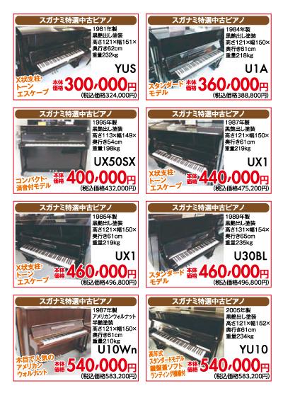 ヤマハ中古アップライトピアノ、YUS、U1A、UX50SX、UX1、U30BL、U10Wn、YU10
