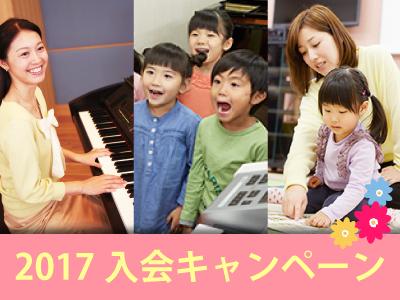 音楽をはじめよう。経堂、船橋の音楽教室ならスガナミ楽器船橋センター。今なら入会キャンペーン実施中