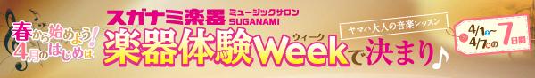 ヤマハ大人の音楽レッスン 楽器体験Weekのお知らせ 春からはじめよう、4月のはじめはスガナミ楽器ミュージックサロンSUGANAMIの楽器体験Weekで決まり!