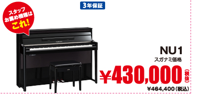 NU1 スガナミ価格 430,000円(税別)464,400円(税込) 3年保証