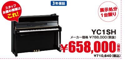 YC1SH メーカー価格 788,000円(税別)展示処分1台限り 658,000円(税別)710,640円(税込) 3年保証