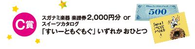 C賞 スガナミ楽器 楽譜券2,000円分orスイーツカタログ「すいーともぐもぐ」いずれかおひとつ